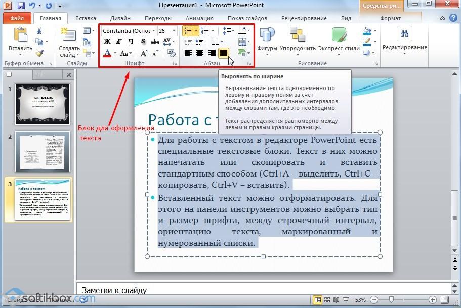 Как фото текста сделать текстом