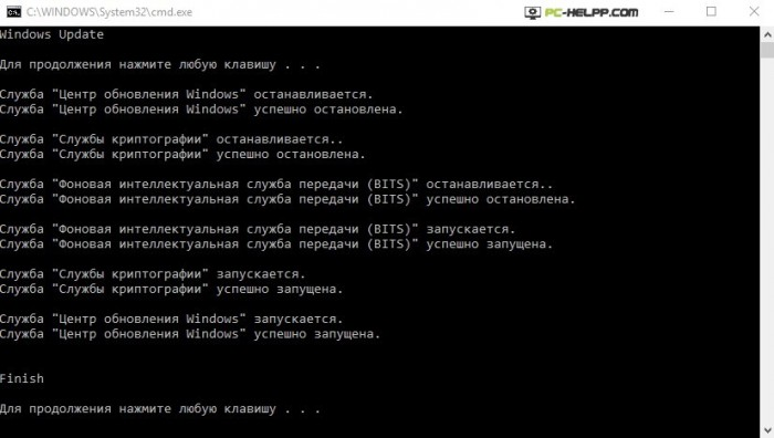 Windows Update  Диагностика и устранение неполадок